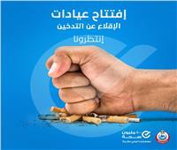 «الصحة»: 30 عيادة للإقلاع عن التدخين بجميع المحافظات