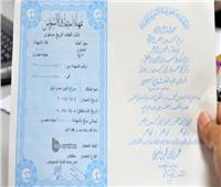 خاص| إعلان موعد رد استحقاقات شهادات قناة السويس