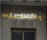 «الصيف وعيد وفاء النيل» بثقافة الإسكندرية