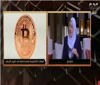 دلال محمود: تمويل عمليات داعش الإرهابية تتم باستخدام العملات الافتراضية