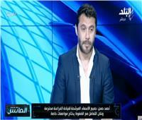 فيديو| أحمد حسن: تسرعت في قرار اعتزالى.. ومهنة التدريب أصبحت مهينة بمصر