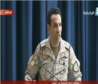 بث مباشر| مؤتمر صحفي للمتحدث باسم تحالف دعم الشرعية باليمن
