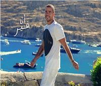 عمرو دياب يطرح «أنا غير» على «اليوتيوب»