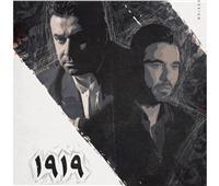أحمد عز يزيح الستار عن أفيش «1919» مع كريم عبد العزيز