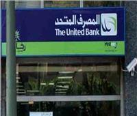 المصرف المتحد يطلق بطاقة «ميزة» المسبوقة الدفع
