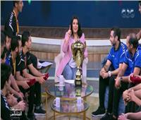 فيديو| أول ظهور تلفزيوني لأبطال العالم في كرة اليد للناشئين