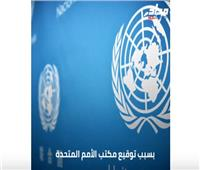 فيديو| فضيحة جديدة.. كيف طال فساد قطر الأمم المتحدة؟