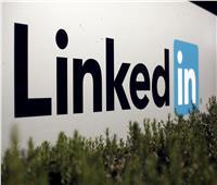 «LinkedIn» تحذف 21.6 مليون حساب مزيف في 6 أشهر