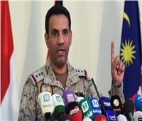 تحالف دعم الشرعية يسقط طائرتين أطلقتهما الحوثيون باتجاه السعودية