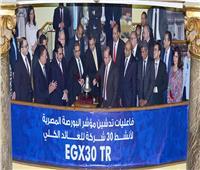 البورصة تدشن مؤشر جديد«EGX 30 TR» لأنشط 30 شركة للعائد الكلي