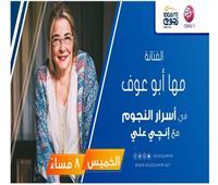 مها أبو عوف تكشف وصية شقيقها في «أسرار النجوم»