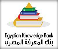 «الوزراء» يوافق على تعاقد بنك المعرفة مع شركة برمجيات