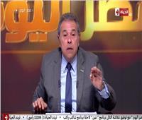 فيديو| توفيق عكاشة يعترف: «أنا معجب بإسرائيل وبقولها على الملأ»