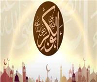في ذكرى وفاته.. «أبو بكر الصديق» في سطور