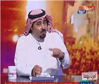 إعلامي سعودي: السعودية ومصر شعب واحد وأخوة في الدم والعرق