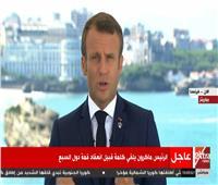 بث مباشر| الرئيس الفرنسي يلقي كلمة قبيل انعقاد قمة الدول السبع