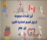 مجموعة السبع الكبرى| إشادات بريطانية بالإصلاح الاقتصادي المصري وانتعاش السياحة
