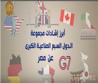 مجموعة السبع الكبرى| إشادة إيطالية بإنجازات مصر الاقتصادية