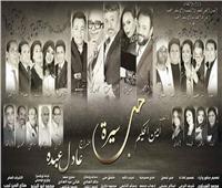 اعتذار مفاجئ لـ3 عروضعن المشاركة في المهرجان القومي للمسرح