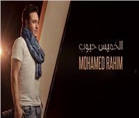 فيديو| بعد غناء الهضبة لـ«التلات».. محمد رحيم يطرح «الخميس حبوب»