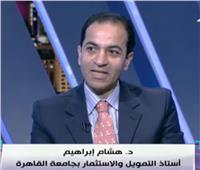أستاذ التمويل والاستثمار: خفض الفائدة يزيد من القدرة التنافسية للسلع المصرية