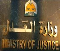 فتح باب القيد بجدول خبراء المحاكم الاقتصادية لمدة 15 يومًا