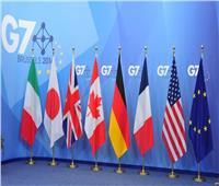 فيديو| تعرف على تاريخ مجموعة الدول الصناعية السبع