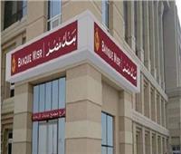 لماذا قدم بنك مصر اعتذارًا رسميًا لعملائه؟