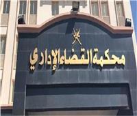 القضاء الإداري تنظر دعوى ترحيل اللاجئين المخالفين والمنتمين للإخوان