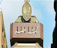 بنك مصر يعلن توفير خدمة ميكنة المدفوعات لأكثر من 2 مليون مستفيد