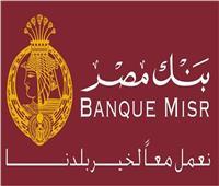 بعد تعطل الخدمة في فروعه .. رئيس بنك مصر: مشكلة خارجية وجاري حلها