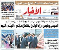 أخبار «الأربعاء»| السيسي ورئيس وزراء اليابان يفتتحان مؤتمر «التيكاد» اليوم