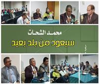 صور  مناقشة ديوان «سيعود من بلد بعيد» بنقابة الصحفيين