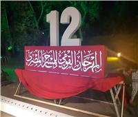 صور  قبل حفل الختام.. ننشر تفاصيل جوائز المهرجان القومي للمسرح الـ12