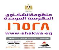 شكاوى مجلس الوزراء : 98% نسبة تفاعل الإنتاج الحربي مع شكاوى المواطنين