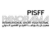 260 فيلما في مهرجان بانوراما الفيلم القصير الدولي بتونس