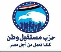 دراسة لـ«مستقبل وطن»: السيسى أول رئيس مصري يرأس «التيكاد» منذ إنشاء المؤتمر