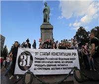 صور  مئات الروس يتظاهرون في موسكو للمطالبة بانتخابات حرة