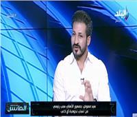 فيديو  سيد معوض: «عبدالوهاب» أفضل ظهير أيسر.. و«عبد الله السعيد» ليس له بديل
