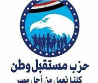 «مستقبل وطن» ينظم عددًا من الفعاليات لخدمة المواطنين