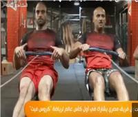 فيديو| مصر تشارك في أول كأس عالم لـ «كروس فيت»