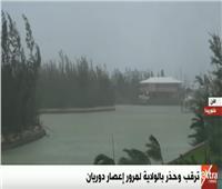 بث مباشر| إجلاء سكان ولاية فلوريدا.. تحسبا لمرور إعصار دوريان