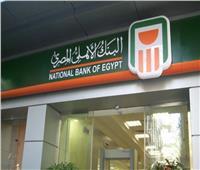 خاص| تفاصيل تخفيض البنك الأهلي المصري أسعار الفائدة على القروض الشخصية