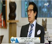شاهد| فاروق حسني: هدم 120 ألف فيلا وقصر بالقاهرة منذ 10 سنوات