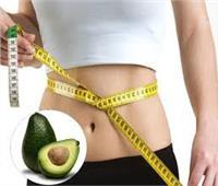 الأفوكادو في النظام الغذائي اليومي يساعد على إنقاص الوزن