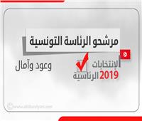إنفوجراف  مرشحو الرئاسة التونسية.. وعود وآمال