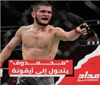 فيديو| حبيب نور محمدوف.. بطل رياضي يتحول إلى أيقونة للشباب