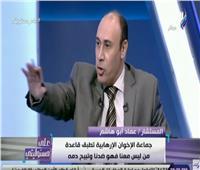 فيديو| عماد أبو هاشم: «الإخوان حاولوا إقامة الدولة الفاطمية الثانية»
