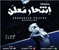 مازن الغرباوي يعلن تفاصيل «انتحار معلن» بمسرح الغد.. الجمعة