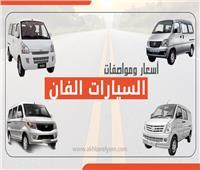 إنفوجراف| أسعار ومواصفات السيارات الفان